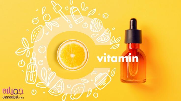 فوائد سيروم فيتامين سي للبشرة