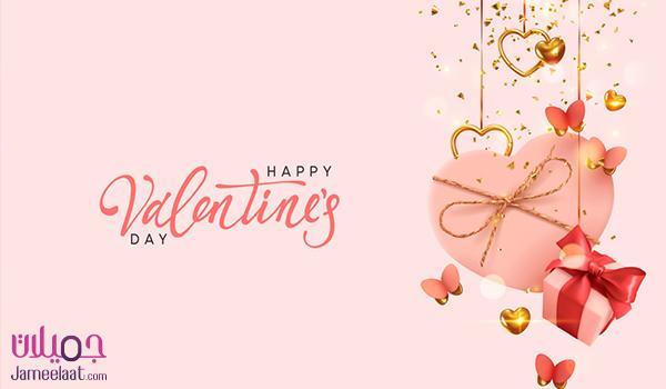 رسائل عيد الحب للزوج