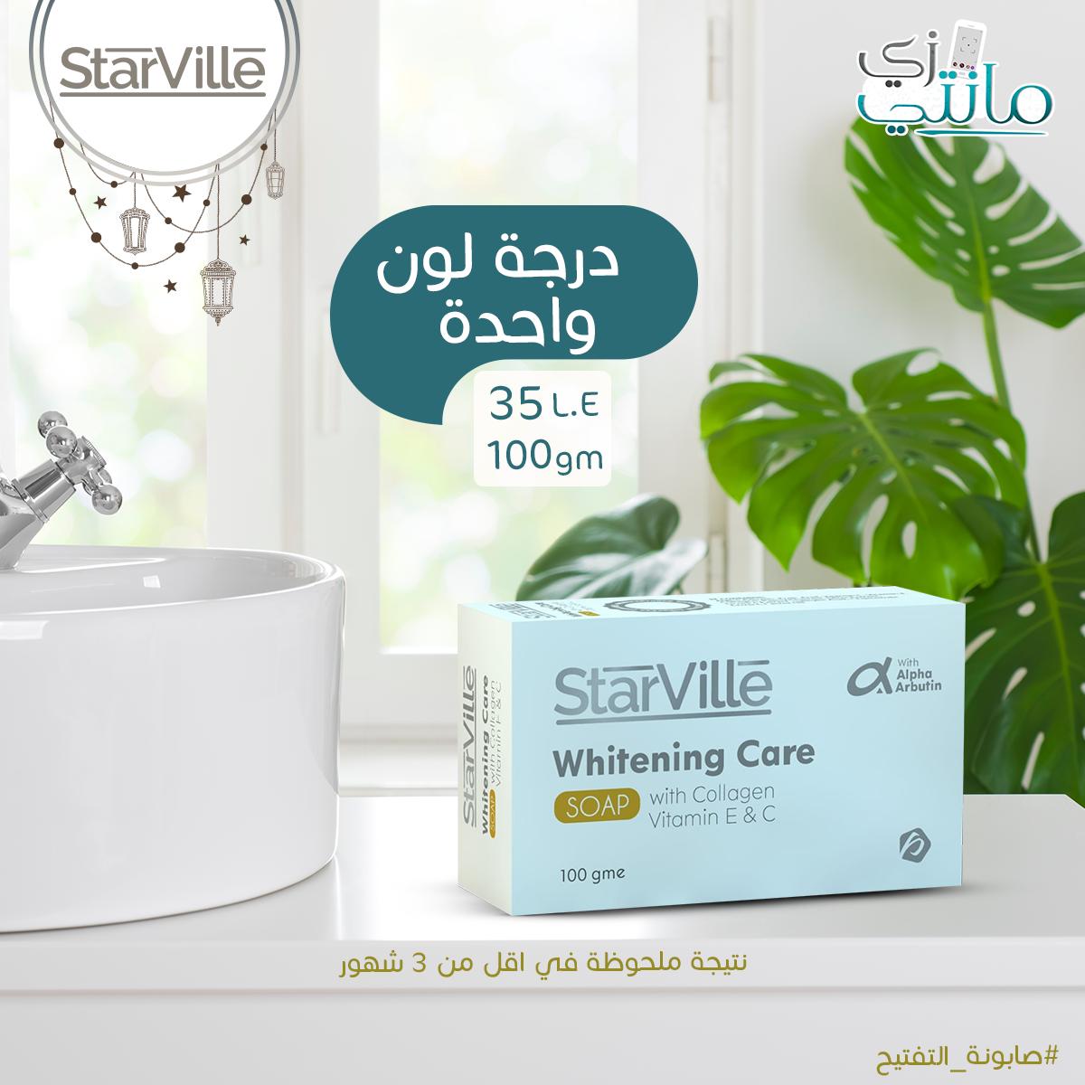 فوائد استخدام صابونة ستارفيل للتفتيح